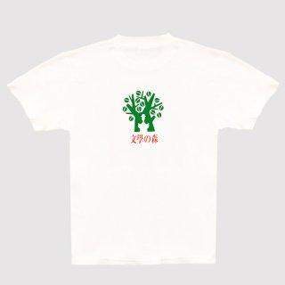 文學の森オリジナルTシャツ