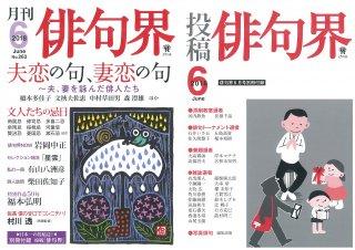月刊俳句界 2018年6月号