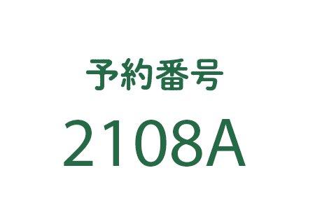 ご予約【0318N】
