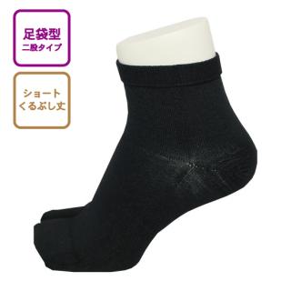 足袋型 ショート丈(くるぶし丈)