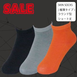 <img class='new_mark_img1' src='https://img.shop-pro.jp/img/new/icons61.gif' style='border:none;display:inline;margin:0px;padding:0px;width:auto;' />SKIN SOCKS ラウンド型 ショート丈(くるぶし丈)
