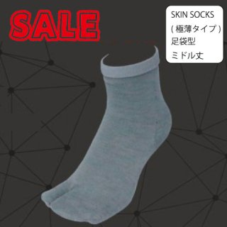 <img class='new_mark_img1' src='https://img.shop-pro.jp/img/new/icons61.gif' style='border:none;display:inline;margin:0px;padding:0px;width:auto;' />SKIN SOCKS 足袋型 ミドル丈(足首丈)