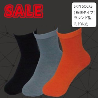 <img class='new_mark_img1' src='https://img.shop-pro.jp/img/new/icons61.gif' style='border:none;display:inline;margin:0px;padding:0px;width:auto;' />SKIN SOCKS ラウンド型 ミドル丈(足首丈)