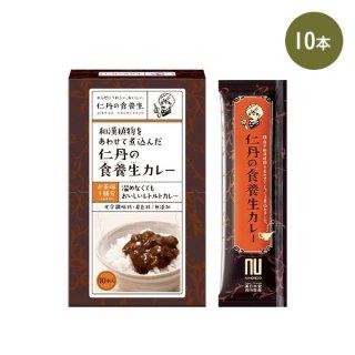 養生カレー 10本セット(箱無し)