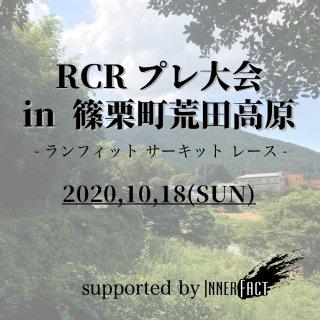【プレ大会】ランフィット サーキット レース(RCR) support by INNER-FACT