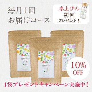 【毎月お届けコース】発酵の素 プレーン