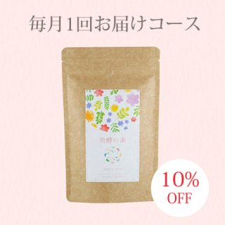 【毎月お届けコース】発酵の素 スイート ミディアムパック(200g)
