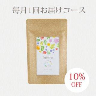 【毎月お届けコース】発酵の素 プレーン ミディアムパック(100g)