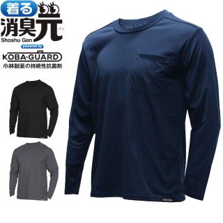 着る消臭元 ポケット付き 肩補強Tシャツ SSG-016