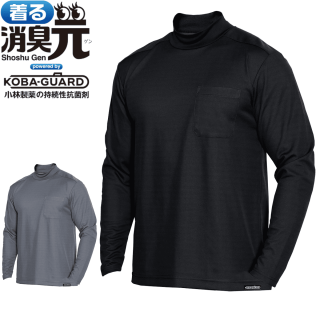 着る消臭元 肩補強Tシャツハイネック SSG-017
