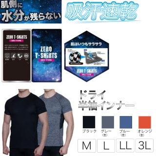 超速乾 吸汗 UV 消臭 インナー 半袖 Tシャツ KA-031
