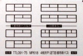 【N】TTL091-75 窓枠インレタ(都市新バス用)