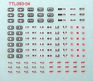 【N】TTL093-04 出入口標記2白黒赤