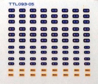 【N】TTL093-05 出入口標記3青黄黒
