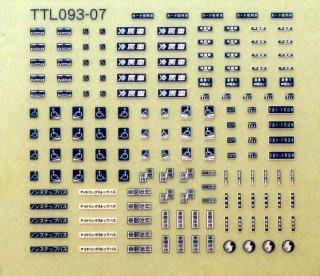 【N】TTL093-07 細部標記1白青