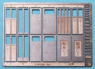 【N】TTP291-01 HT用ドア
