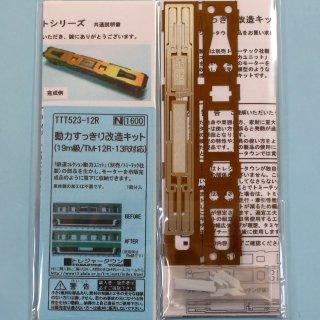 TTT523-12R 動力すっきり改造キット(19m級対応)