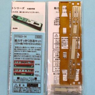 TTT523-14 動力すっきり改造キット(20m級/WB=93mm対応)