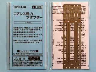 TTP524-01 コアレス動力アダプター