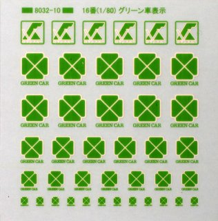 TTL8032-10 【1/80】グリーン車表示