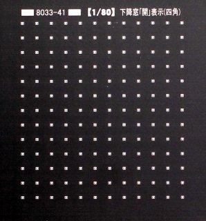 TTL8033-41 【1/80】下降窓「開」表示(四角)