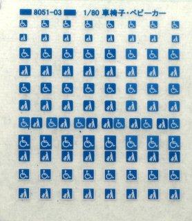 TTL8051-03 【1/80】車椅子・ベビーカー表示