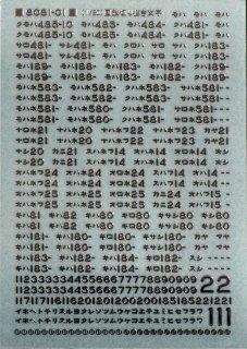 TTL8081-01 【1/80】国鉄切り抜き文字