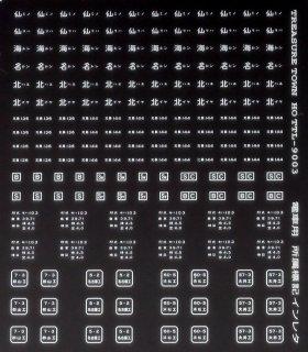 TTL9003A 【1/80】通勤電車所属標記1 白