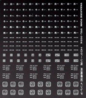 TTL8004A 【1/80】通勤電車所属標記2 白