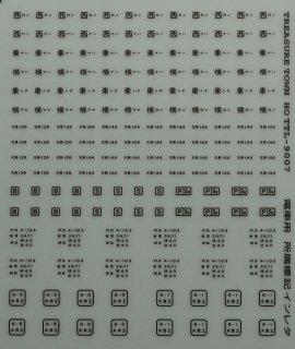TTL8007B 【1/80】通勤電車所属標記5 黒