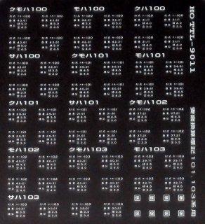 TTL9011A 【1/80】妻面換算標記101/103系用 白