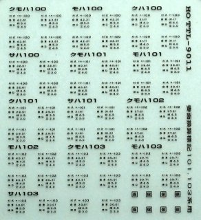 TTL9011B 【1/80】妻面換算標記101/103系用 黒