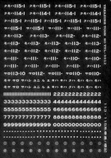 TTL8012A 【1/80】113/115系車番標記 白
