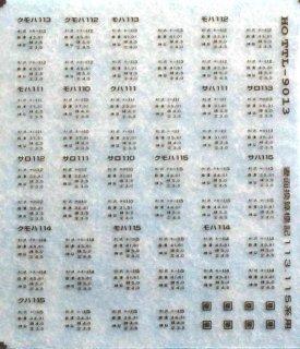 TTL8013F 【1/80】妻面換算標記113/115系用 ねずみ色