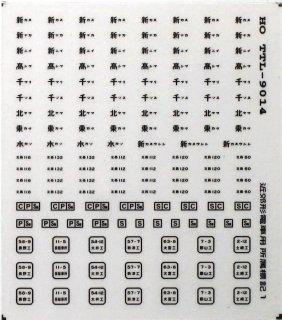 TTL8014B 【1/80】近郊型電車所属標記No.1 黒