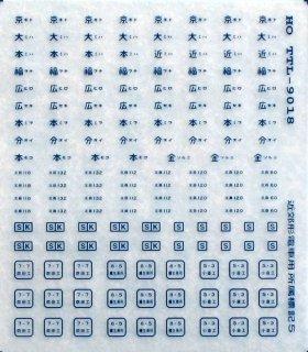 TTL8018C 【1/80】近郊型電車所属標記No.5 青20号