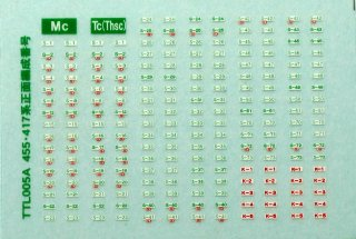 【N】TTL005A 455・417系前面編成番号表示
