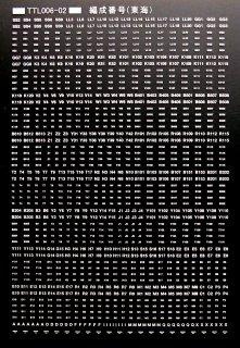 【N】TTL006-02 前面編成番号表示 東海