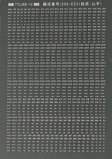 【N】TTL006-12 前面編成番号表示 総武・山手