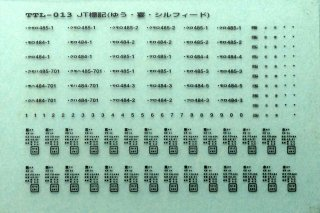 【N】TTL013 新型JT標記