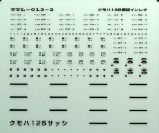 【N】TTL013-02 クモハ125標記