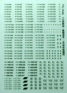 【N】TTL014A 115系新潟色・緑 標記