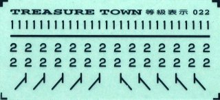 【N】TTL022D 国鉄1/2等 等級標記/青1号