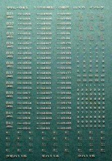 【N】TTL041 115-0系山スカ標記/白