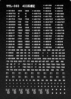 【N】TTL060A 403系標記/白文字