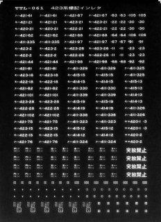 【N】TTL061A 423系標記/白文字