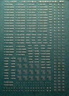 【N】TTL063B 113-1000系標記(横須賀総武快速)白文字
