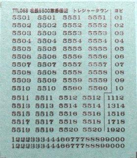 【N】TTL068 名鉄5500車番標記