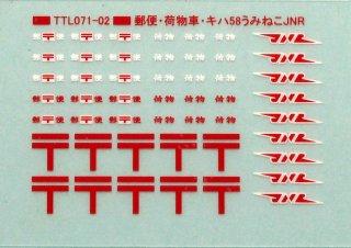 【N】TTL071-02 郵便・荷物標記