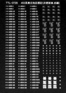 【N】TTL072B1 455系東北標記(非更新)白前編